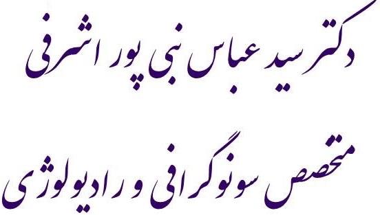 بهترین سونوگرافی در کرج – دکتر نبی پور اشرفی